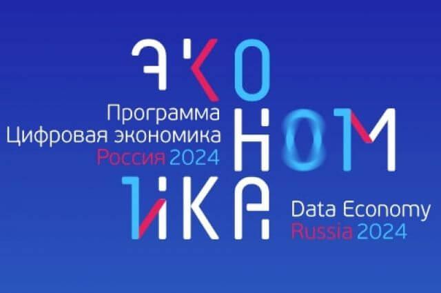 Правительство РФ определило долю отечественного ПО к 2024 году