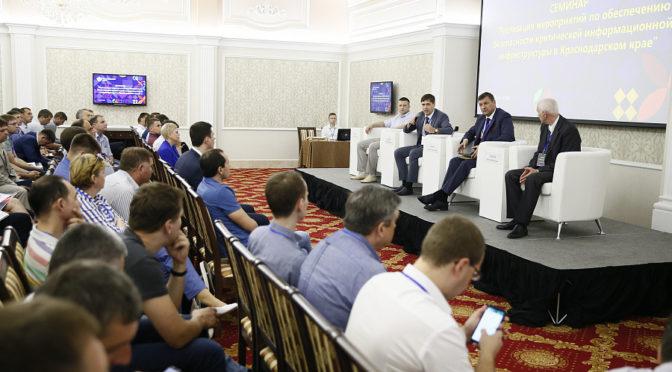 Семинар: «Реализация мероприятий по обеспечению безопасности критической информационной инфраструктуры в Краснодарском крае»