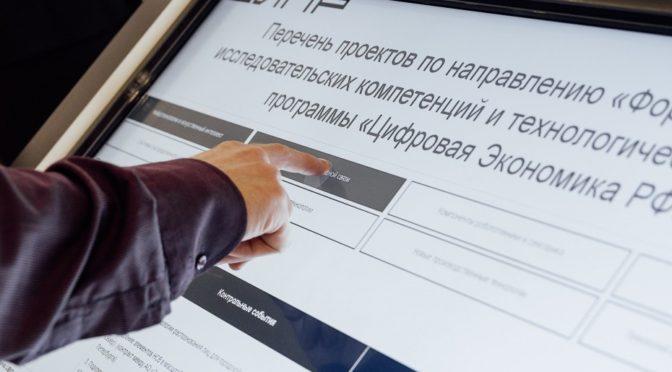 30 миллиардов на ИБ: как распределен бюджет по программе «Цифровая экономика»