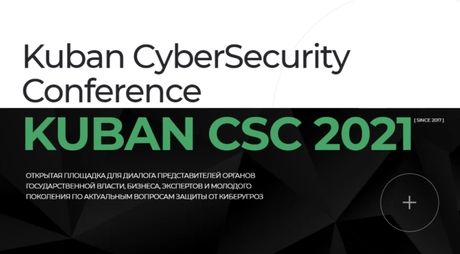 Международная конференция по информационной безопасности KUBANCSC-2021.